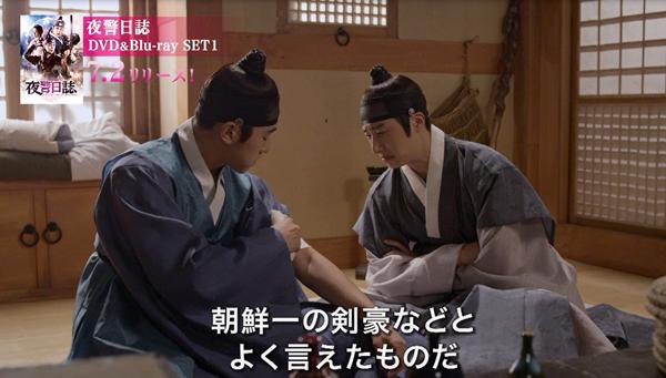 「夜警日誌」特編ムービー(男の友情編)②s