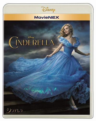 『シンデレラ』MovieNEXパッケージ画像