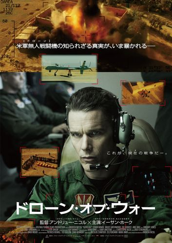 【8.28(金)AM10時独占先行解禁】「ドローン・オブ・ウォー」新ビジュアル