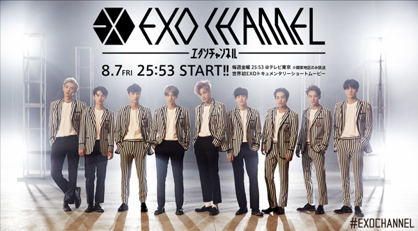 EXO-CHANNEL_HP_1507127s