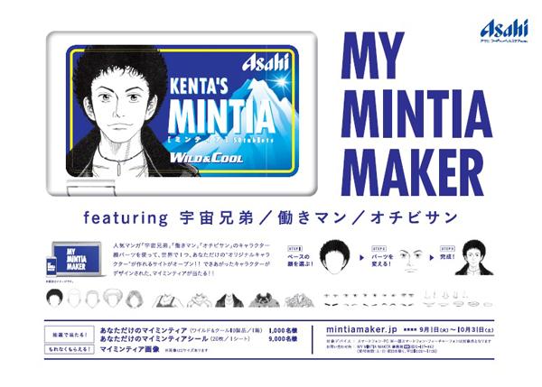 MINTIA-宇宙兄弟s