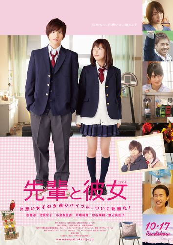 senpai-to-kanojo_Poster_Fix