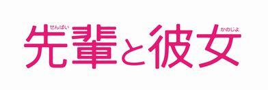 senpai-to-kanojo_Title-Logo_pink