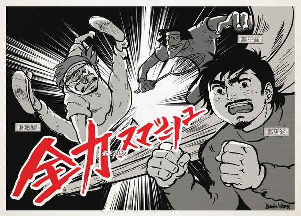 『全力スマッシュ』manga_poster_A