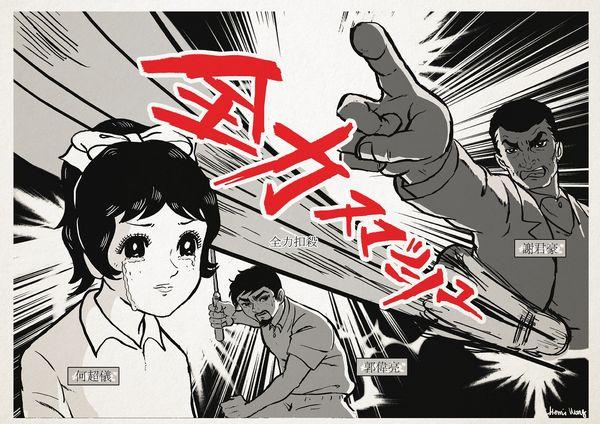 『全力スマッシュ』manga_poster_C_print