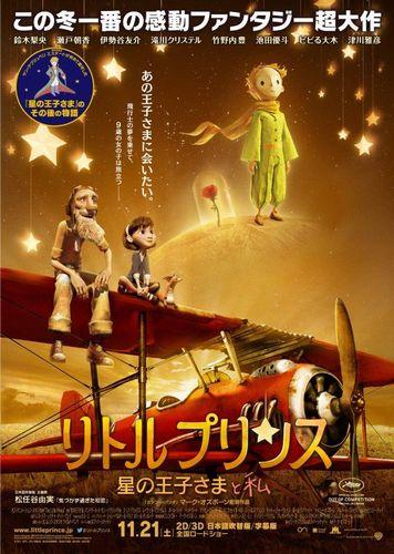 映画『リトルプリンス 星の王子さまと私』:新ポスタービジュアル