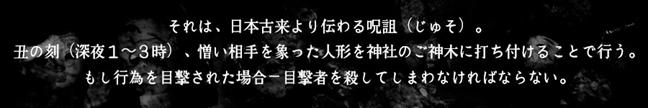 丑刻ニ参ル 宣伝文1