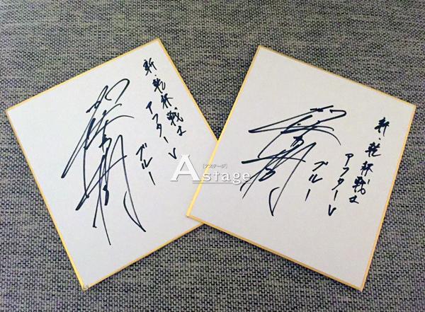 加藤和樹サイン