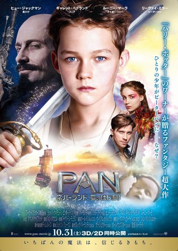 JP-mposter-PAN