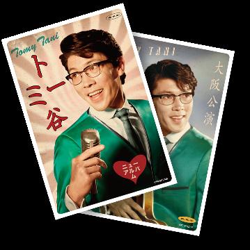 【リザ・特典】魅惑のユーレイ歌手トミー谷ブロマイドカードセット