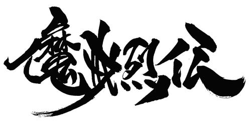 魔戒烈伝ロゴs