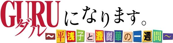 guru_logo