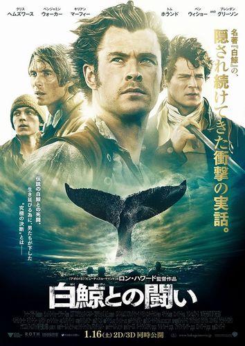 ★『白鯨との闘い』ポスタ―
