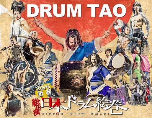 日本ドラム絵巻_main