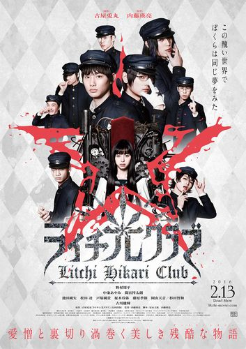 Litchi_poster