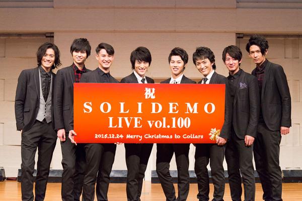 SOLIDEMO001