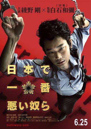 『日本で一番悪い奴ら』ティザービジュアル