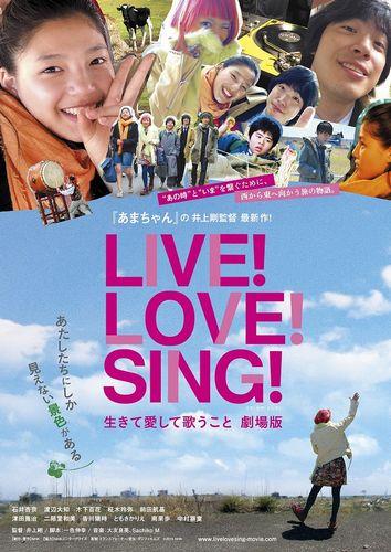 『LIVE!LOVE!SING!』キービジュアル