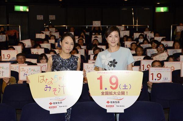 0106「はなちゃん」イベント3