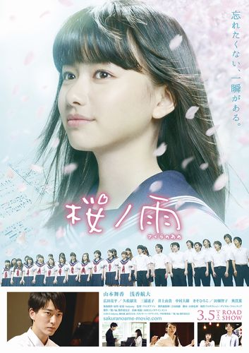 「桜ノ雨」本ポスター