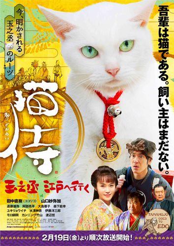 「猫侍 玉之丞、江戸へ行く」ポスター