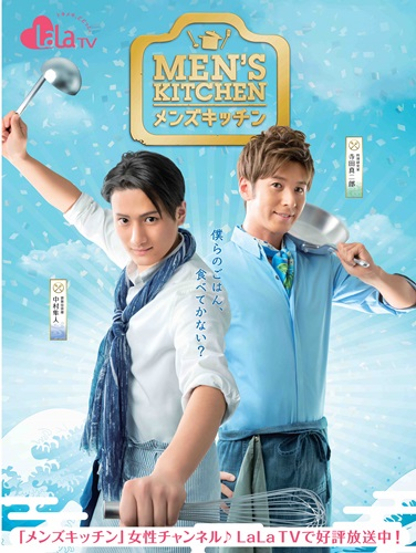160212_mensKitchen_B1poster_W728xH1030mm_final.ol