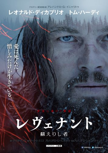 Revenant_Japan_1Sheet_Teaser_2MB