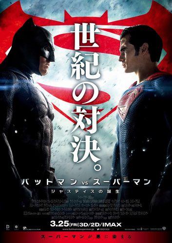 ★『バットマン vs スーパーマン』本ポスター