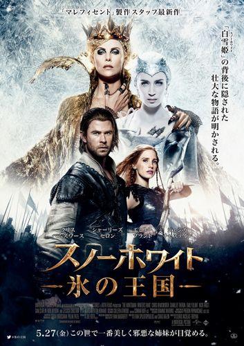 『スノーホワイト/氷の王国』本ポスター