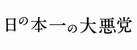 『日の本一の大悪党』横ロゴ