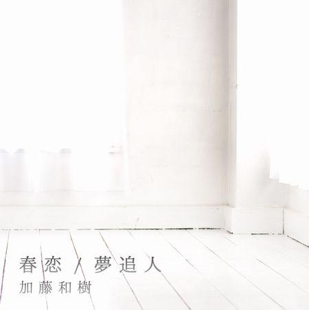 春恋ジャケット写真初回盤teci504
