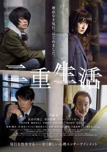 Nijuuseikatsu_poster_04-01