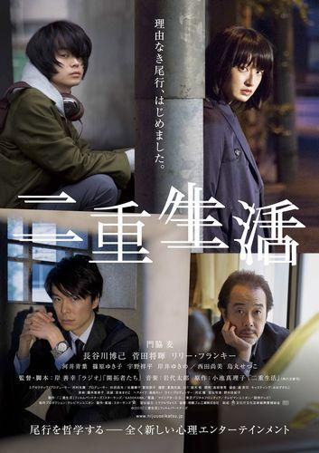 Nijuuseikatsu_poster_04