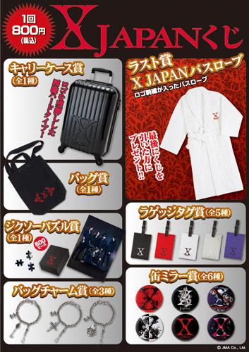 X_japan_03014s