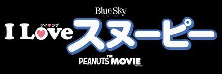 peanutsmovie-2bdd_SB_LJ