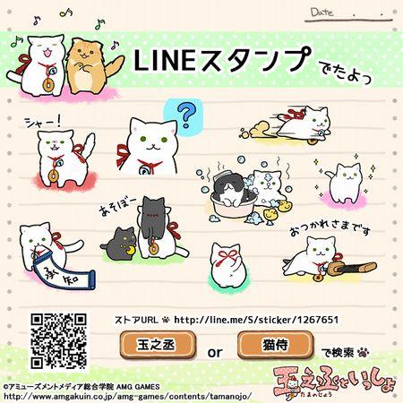 「猫侍」玉之丞LINEスタンプまとめ2