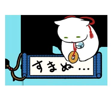 「猫侍」玉之丞LINEスタンプ1