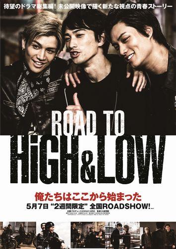 ROAD TO HiGH&LOW第二弾ポスタービジュアル