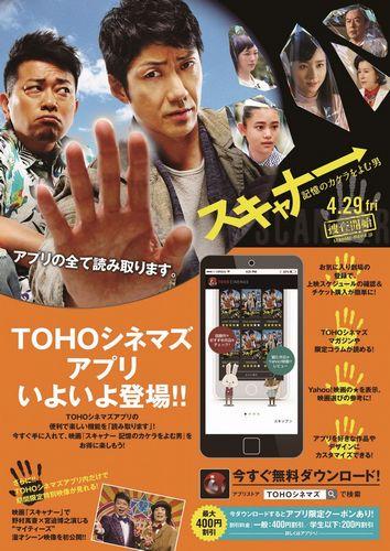 TOHOシネマズアプリ×映画『スキャナー』