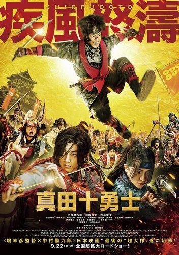 ◆『真田十勇士』ティザーチラシ表面