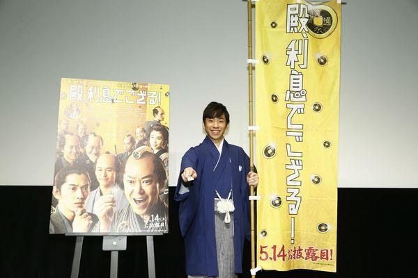 「殿、利息でござる!」織田信成トークイベントオフィシャル1
