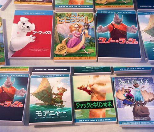 【WEB解禁日時:5月2日(月)正午】『ズートピア』DVD画像(日本語)