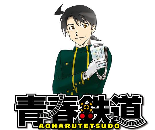aoharutetsudou