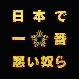 nichiwaru_logo_黒-1