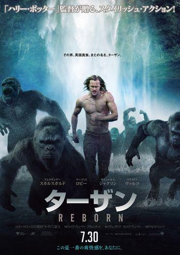 『ターザン:REBORN』日本オリジナル本ポスター