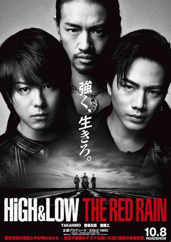 HiGH&LOW THE RED RAIN繝・ぅ繧オ繧吶・繝偵y繧キ繧吶Η繧「繝ォ