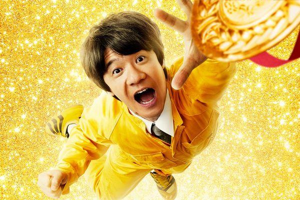 「金メダル男」WEB用画像