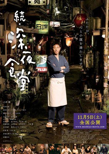 【0826(金)正午解禁】続・深夜食堂ポスター