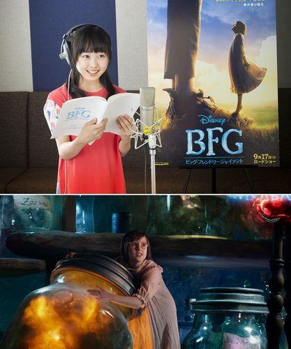 【8月18日(木)4時解禁】『BFG:ビッグ・フレンドリー・ジャイアント』画像 (1)