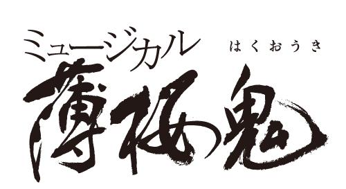 ミュージカル『薄桜鬼』ロゴ